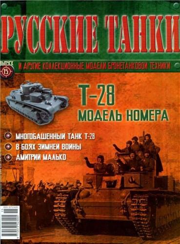 Т-28. Русские танки №15.