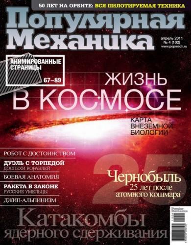 """Журнал """"Популярная механика"""" №4 2011 год."""