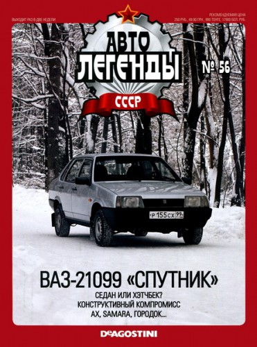 "ВАЗ-21099 ""Спутник"". Автолегенды СССР №56."