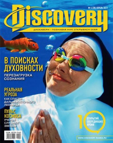 """Журнал """"Discovery"""" №4 2011 год."""