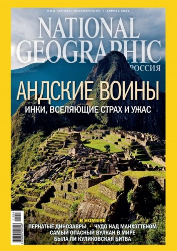 "Журнал ""National Geographic"" №4 2011 год."