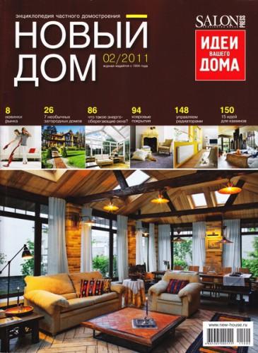 """Журнал """"Новый дом"""" №2 2011 год."""