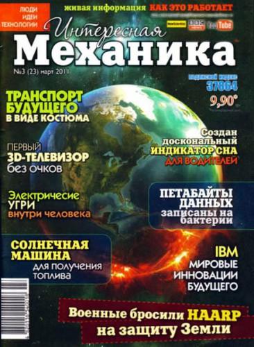 """Журнал """"Интересная механика"""" №3 2011 год."""