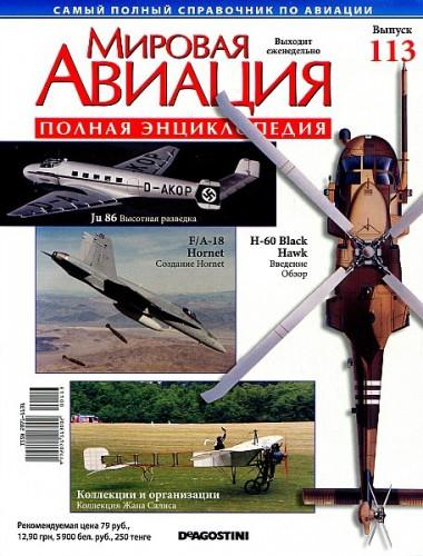 """Журнал """"Мировая авиация"""" №113."""