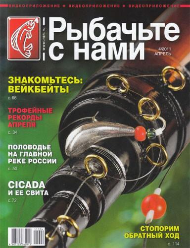 "Журнал ""Рыбачьте с нами"" №4 2011 год."