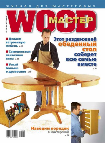 """Журнал """"WOOD-Мастер"""" №2 2011 год."""