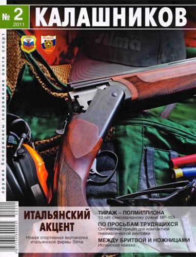 """Журнал """"Калашников"""" №2 2011 год."""