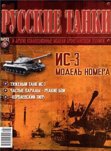 ИС-3. Русские танки №16.