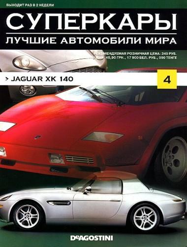 Jaguar XK 140. Суперкары №4.