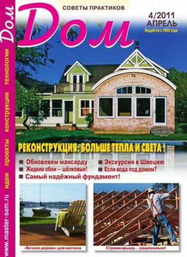 "Журнал ""Дом"" №4 2011 год."