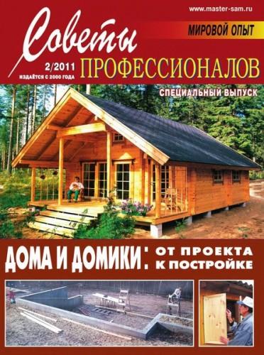 """Журнал """"Советы профессионалов"""" №2 2011 год."""