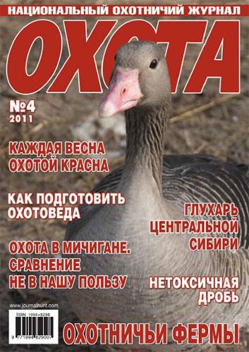 "Журнал ""Охота"" №4 2011 год."
