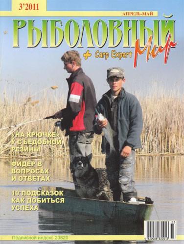 """Журнал """"Рыболовный мир"""" №3 2011 год."""