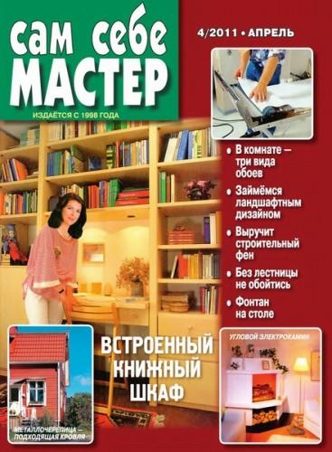 "Журнал ""Сам себе мастер"" №4 2011 год."