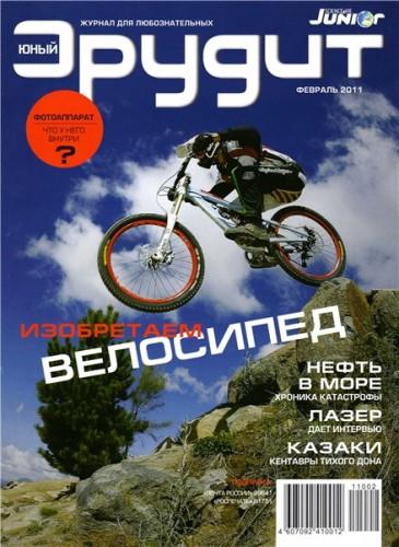 """Журнал """"Юный эрудит"""" №2 2011 год."""