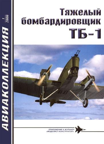 Тяжелый бомбардировщик ТБ-1. Авиаколлекция №1 - 2006.