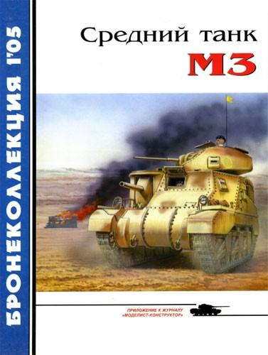Средний танк М3. Бронеколлекция №1 - 2005.