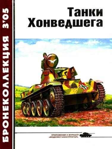 Танки Хонведшега. Бронеколлекция №3 - 2005.