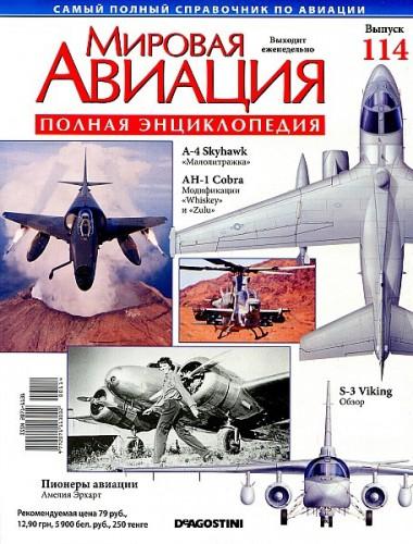 """Журнал """"Мировая авиация"""" №114."""