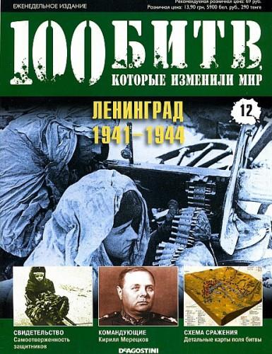 Ленинград - 1941-1944. 100 битв, которые изменили мир №12.