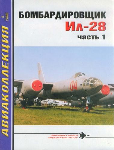 Бомбардировщик Ил-28. Часть 1. Авиаколлекция №5 - 2006.