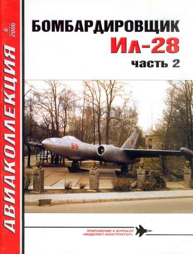 Бомбардировщик Ил-28. Часть 2. Авиаколлекция №6 - 2006.