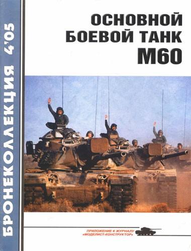 Основной боевой танк М60. Бронеколлекция №4 - 2005.