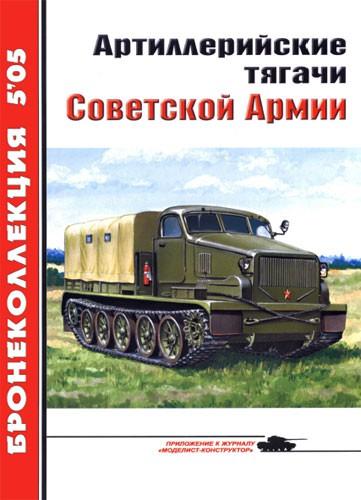 Артиллерийские тягачи Советской Армии. Бронеколлекция №5 - 2005.