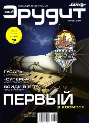 """Журнал """"Юный эрудит"""" №4 2011 год."""