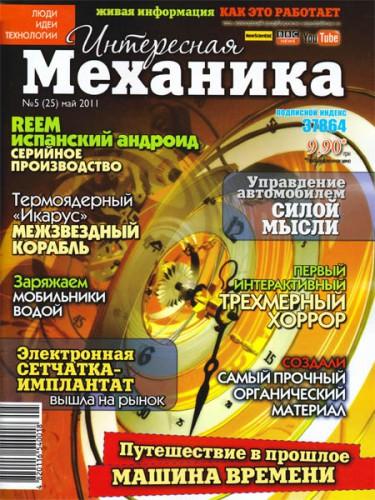 """Журнал """"Интересная механика"""" №5 2011 год."""