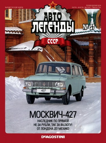 Москвич-427. Автолегенды СССР №57.