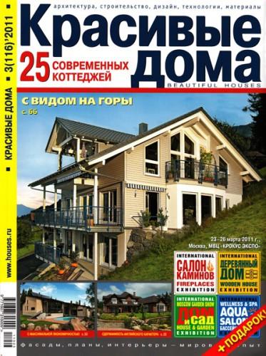 """Журнал """"Красивые дома"""" №3 2011 год."""