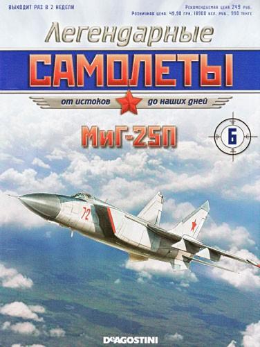 МиГ-25П. Легендарные самолеты №6.
