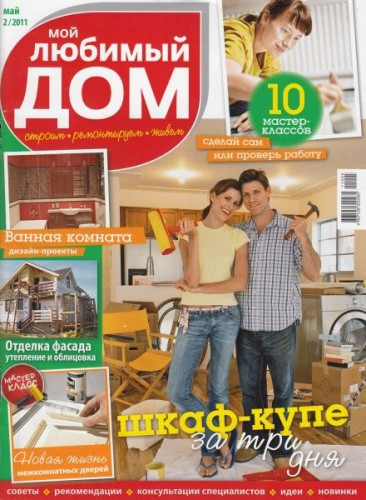 """Журнал """"Мой любимый дом"""" №2 2011 год."""