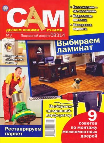 "Журнал ""Сам"" №3 2011 год. (Украина)"