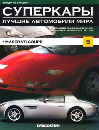 Maserati Coupe. Суперкары №5.