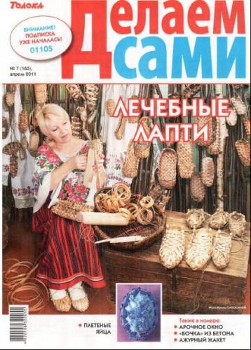 """Журнал """"Делаем сами"""" №7 2011. Толока."""