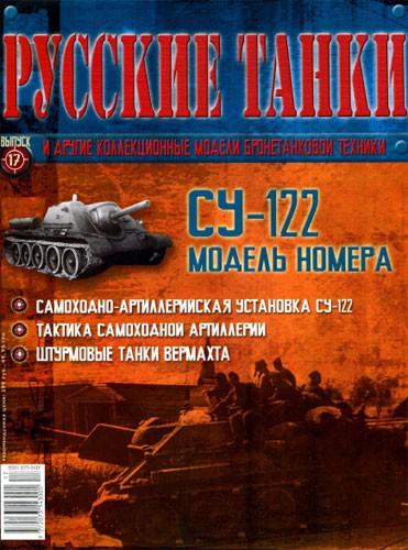 СУ-122. Русские танки №17.
