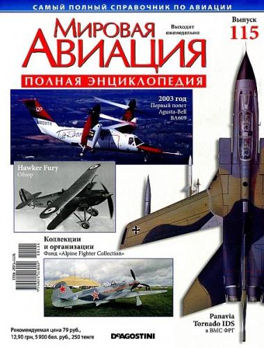 """Журнал """"Мировая авиация"""" №115."""