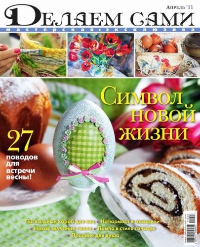 """Журнал """"Делаем сами"""" №4 2011 год."""