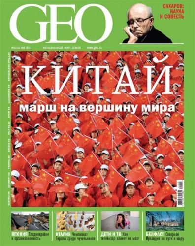 "Журнал ""GEO"" №5 2011 год."