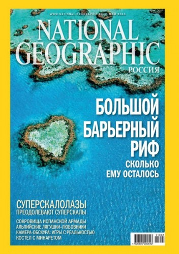 "Журнал ""National Geographic"" №5 2011 год."
