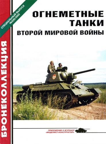 Огнеметные танки Второй мировой войны. Бронеколлекция №2 - 2005. Специальный выпуск.