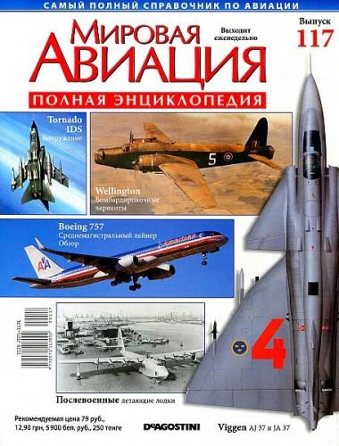 """Журнал """"Мировая авиация"""" №117."""