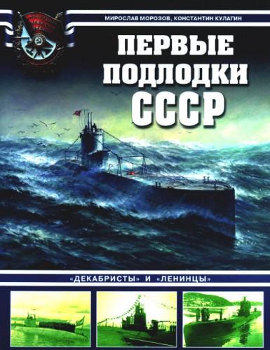 """Первые подлодки СССР. """"Декабристы"""" и """"Ленинцы""""."""