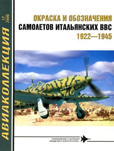 Окраска и обозначения самолетов итальянских ВВС 1922-1945 гг. Авиаколлекция №12 - 2006.