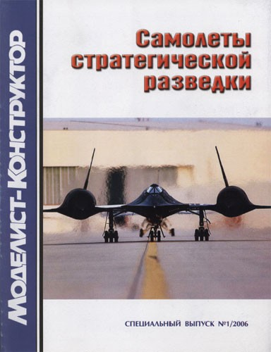 Самолеты стратегической разведки