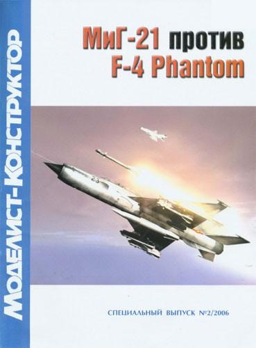 МиГ-21 против F-4 Phantom. Авиаколлекция №2 - 2006. Специальный выпуск.
