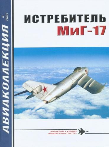 Истребитель МиГ-17. Авиаколлекция №5 - 2007.