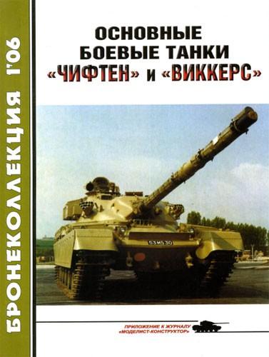 Основные боевые танки «Чифтен» и «Виккерс». Бронеколлекция №1 - 2006.